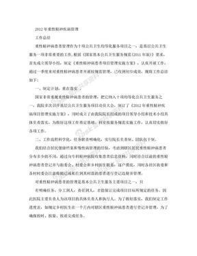 2012年重性精神病工作总结.doc