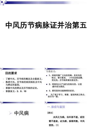 5[1].中风历节脉证并治第五.ppt
