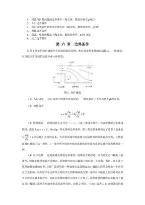 第6章 边界条件(学生用).pdf