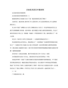 企业优秀团员申报材料 .doc