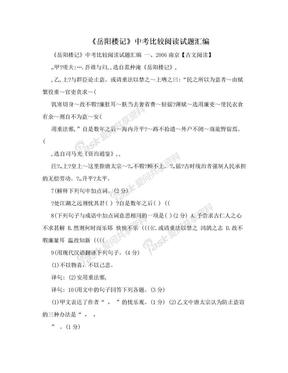 《岳阳楼记》中考比较阅读试题汇编.doc