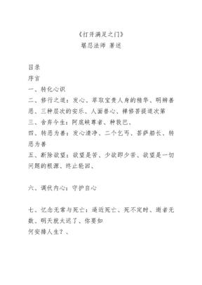 《打开满足之门》(堪忍法师).doc