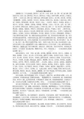 历代词话之柳永词集评.doc