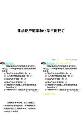 12-03-17高三化学《化学反应速率和化学平衡复习2》(课件).ppt