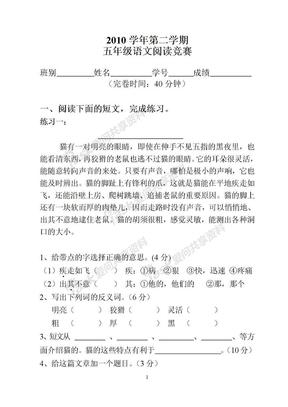五年级语文阅读竞赛.doc