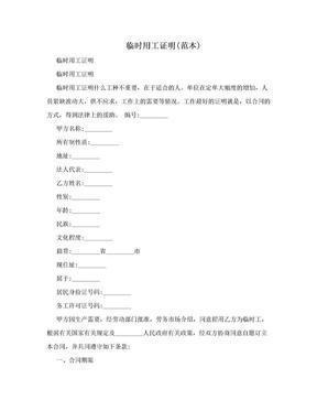 临时用工证明(范本).doc