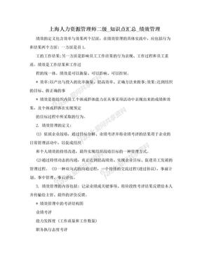 上海人力资源管理师二级_知识点汇总_绩效管理.doc