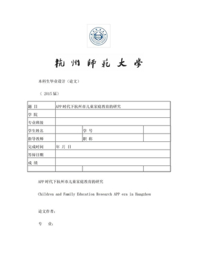 APP时代下儿童家庭教育研究.doc