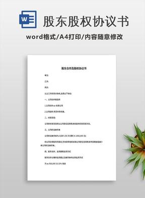 股东股权协议书.doc