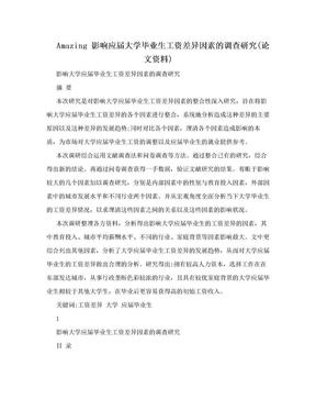 Amazing 影响应届大学毕业生工资差异因素的调查研究(论文资料).doc