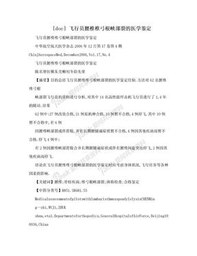 [doc] 飞行员腰椎椎弓根峡部裂的医学鉴定.doc