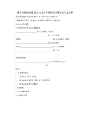 舜皇山旅游规划 舜皇山老山界漂流项目规划设计方案书.doc