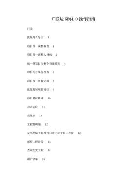 广联达GBQ4.0新增功能操作指南-广东