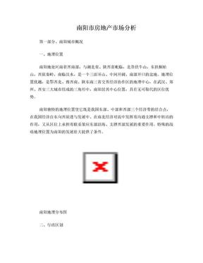 南阳市房地产市场分析报告.doc