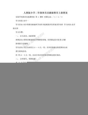 人教版小学二年级体育及健康教育上册教案.doc