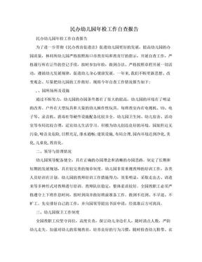民办幼儿园年检工作自查报告.doc