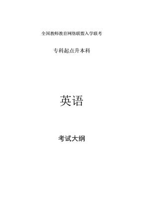 专升本大学英语考试大纲.doc