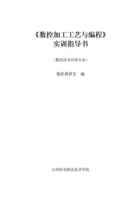 《数控加工工艺与编程》实训指导书.doc
