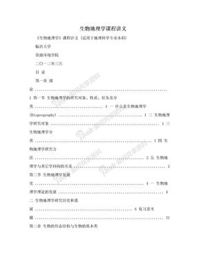 生物地理学课程讲义 .doc