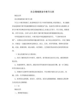 社会领域教案中秋节大班.doc