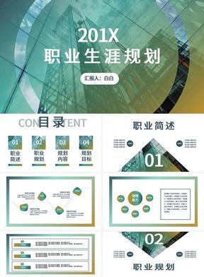 黄绿色渐变大气职业规划通用PPT模板.pptx