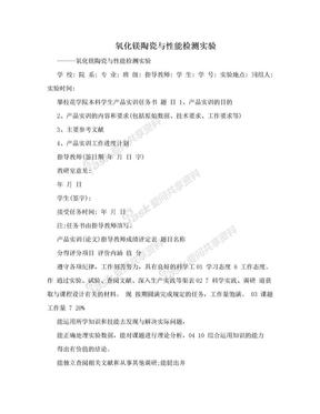 氧化镁陶瓷与性能检测实验.doc
