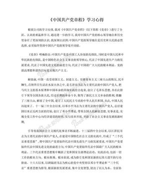 《中国共产党章程学习心得报告》.doc