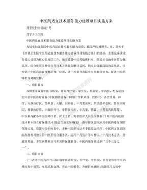 中医药适宜技术服务能力建设项目实施方案.doc