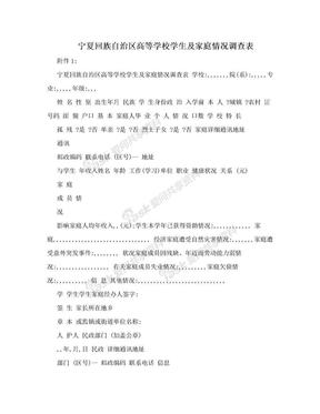 宁夏回族自治区高等学校学生及家庭情况调查表.doc