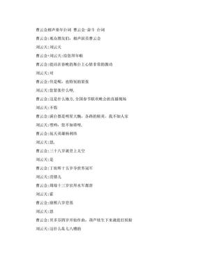 曹云金相声童年台词.doc