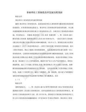事业单位工资制度改革发展历程浅析.doc