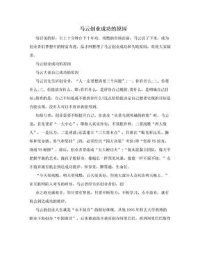 马云创业成功的原因.doc