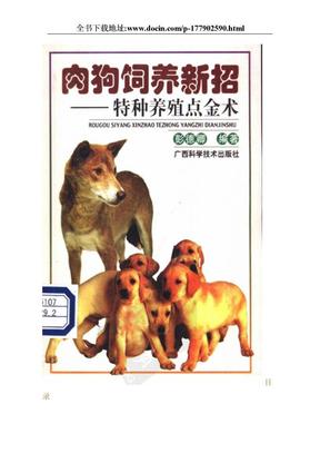 肉狗饲养新招——特种养殖点金术.doc