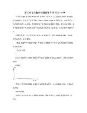 浙江高考生物实验题真题专练2009-2016.doc