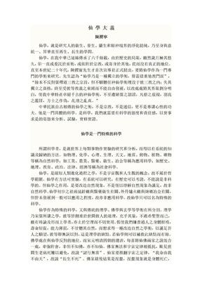 历代丹经汇编6近代经典仙 學 大 義.doc
