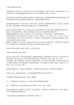 初中地理复习提纲.doc
