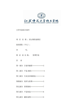 大学生餐饮业创业计划书.doc