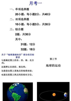 1.3地球的运动_201109.ppt