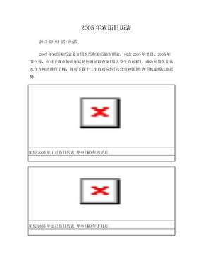 2005年农历日历表.doc