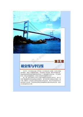 人教版七年级(初一)下册数学电子课本(第5章).doc
