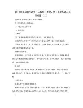 2016职业道德与法律(人教版)教案:第十课避免误入犯罪歧途(二).doc