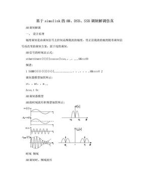 基于simulink的AM、DSB、SSB调制解调仿真.doc
