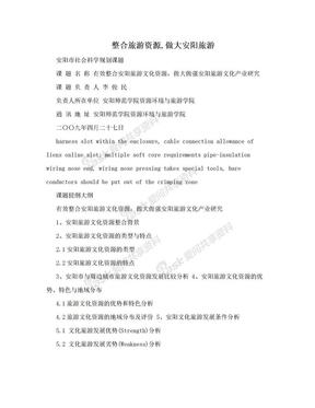 整合旅游资源,做大安阳旅游.doc