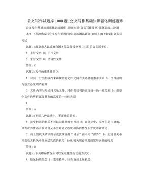 公文写作试题库1000题_公文写作基础知识强化训练题库.doc