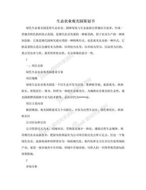 生态农业观光园策划书.doc