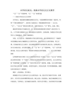 小学语文论文:浅谈小学语文文言文教学.doc