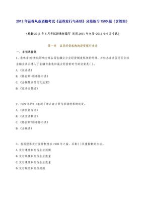 2012年3月证券考试《发行与承销》分章练习1500题(含答案).doc