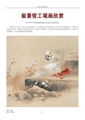 崔景哲工笔画欣赏.pdf