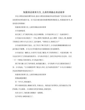短篇童话故事大全_儿童经典励志童话故事.doc