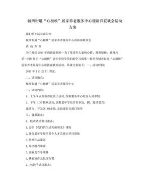 """城西街道""""心相映""""居家养老服务中心迎新春联欢会活动方案.doc"""